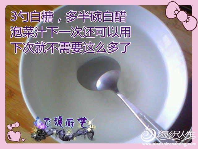 泡菜汁.jpg