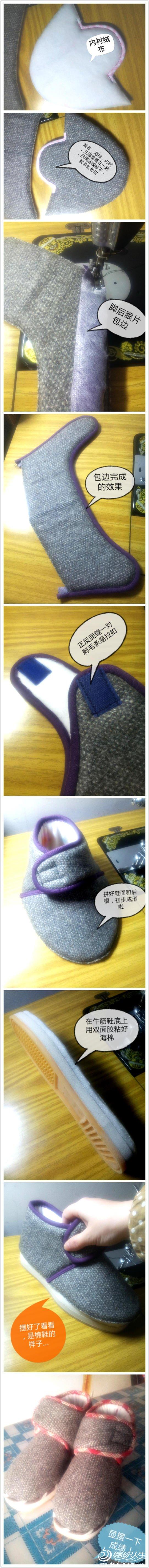 搭扣式棉鞋制作教程.jpg