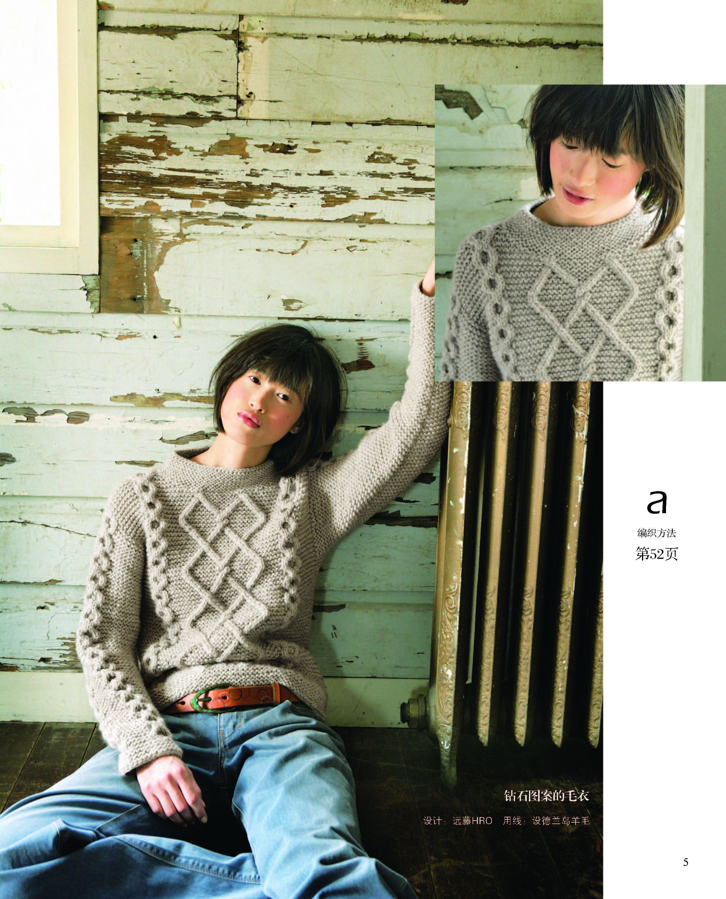 22款北欧阿伦花样的手编毛衣&小物-清晰全书版_页面_03.jpg