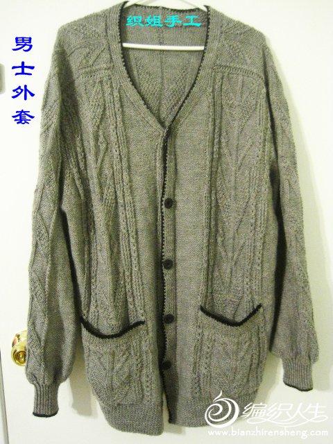 男士外套--织姐手工.jpg