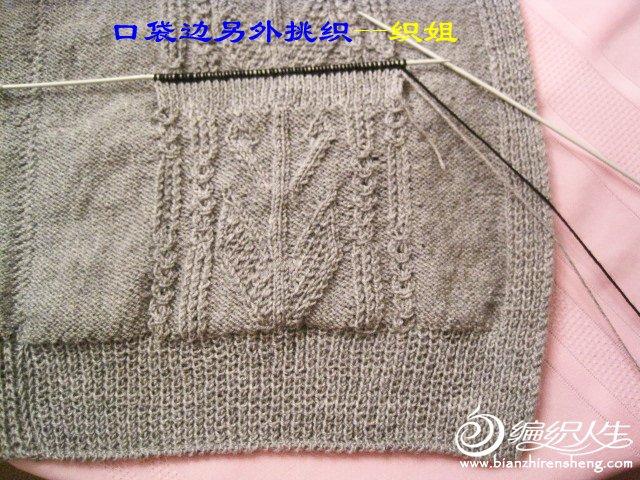 男士外套--织姐手工 (8).jpg