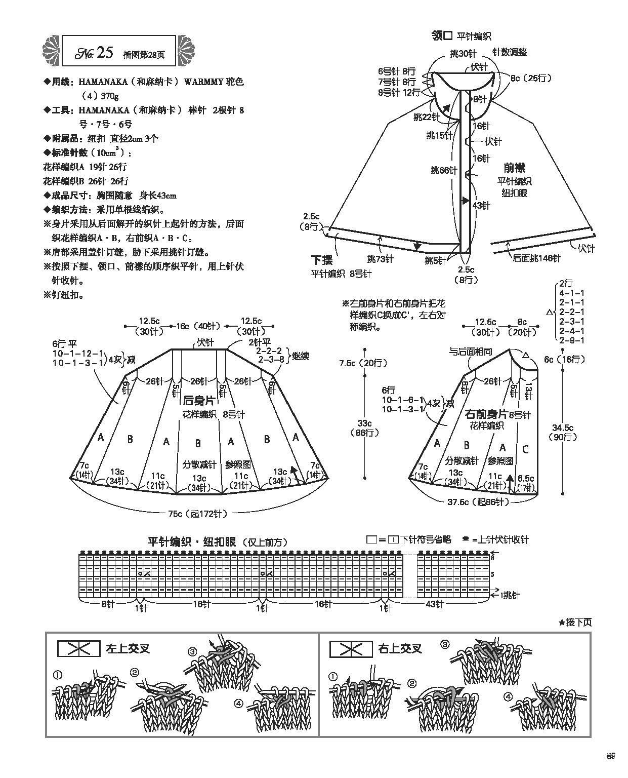 秋冬时尚毛衣编织·no25_页面_1.jpg