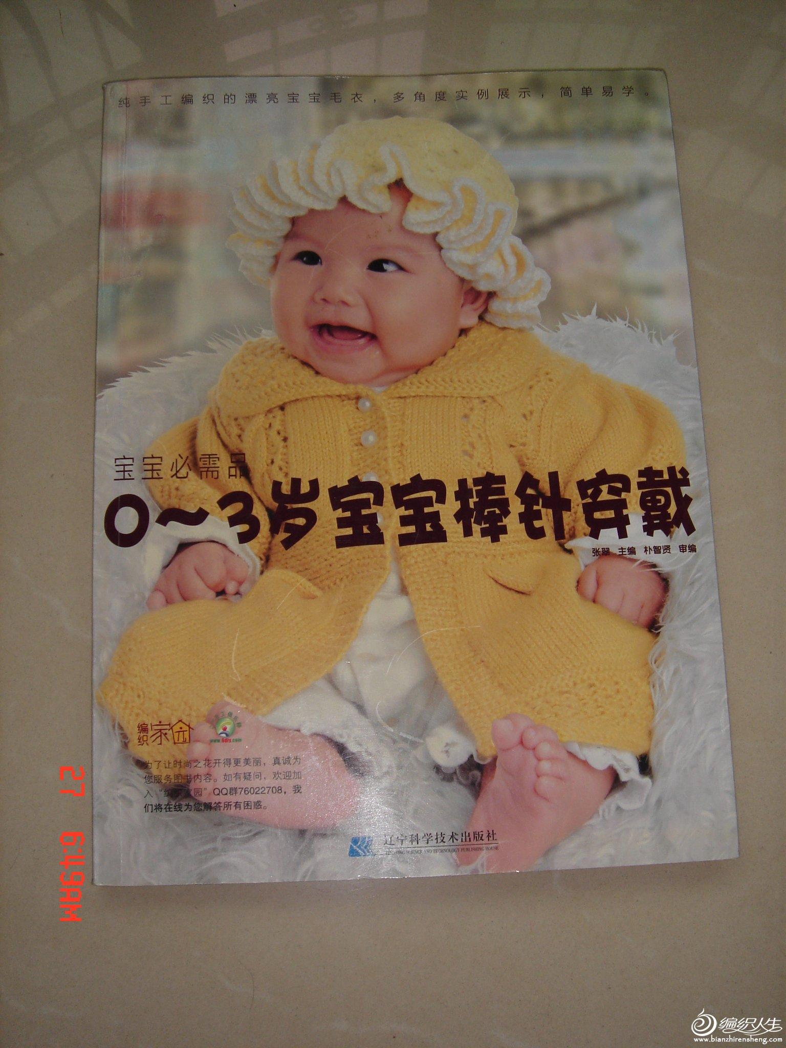 宝宝穿戴2.JPG