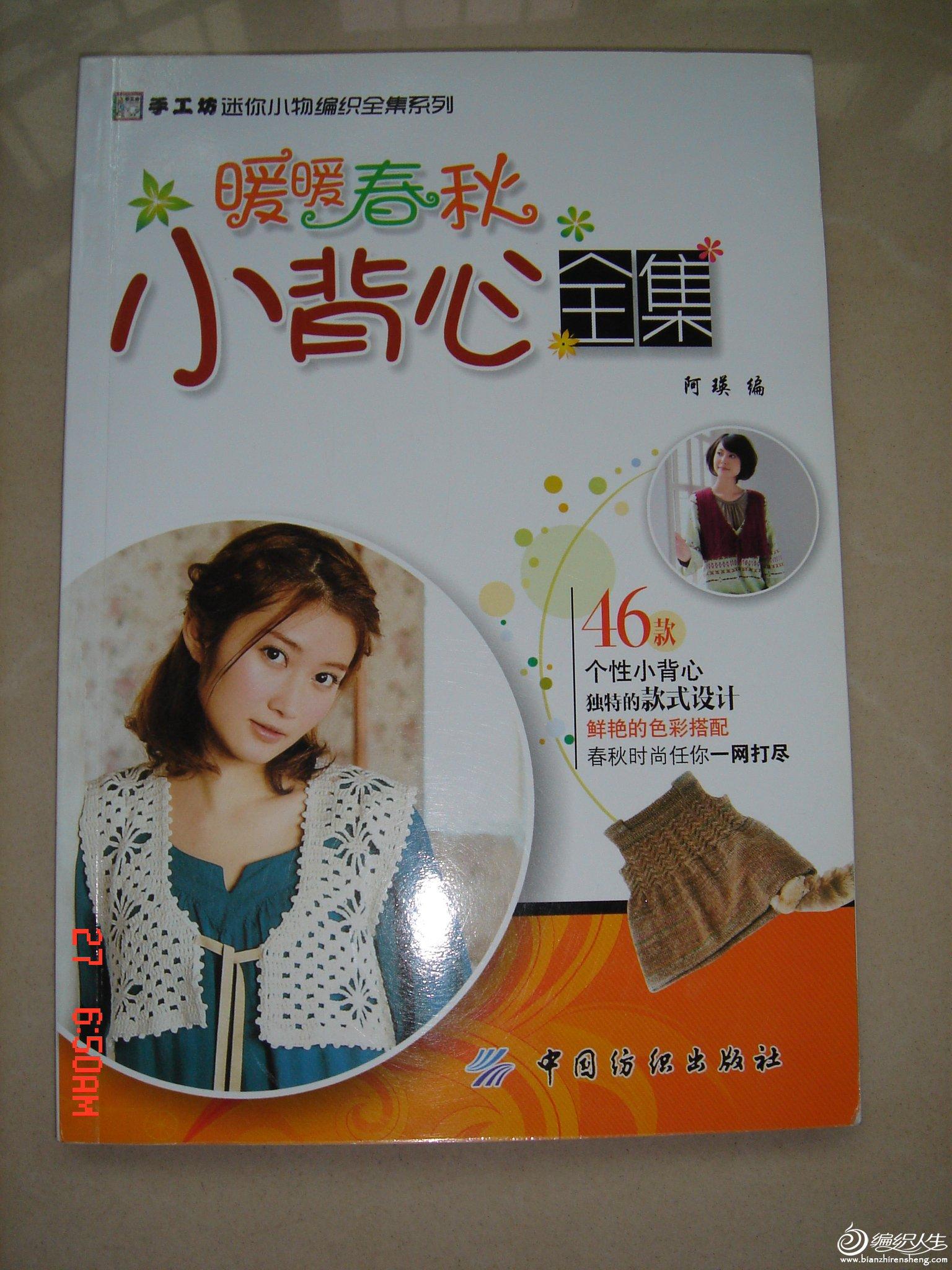 暧暧背心5.JPG