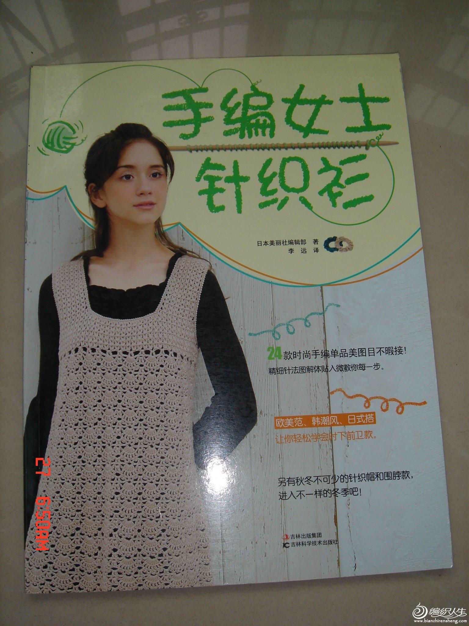 手编女士6.JPG