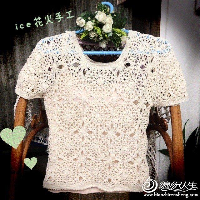 夏日之果-镂空带袖衫