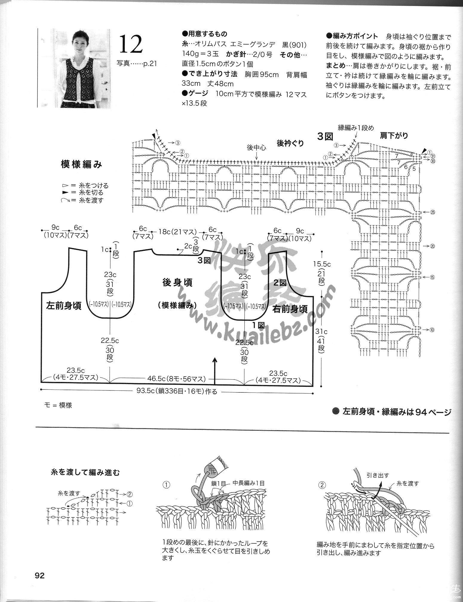 2012美丽钩编春夏20号93.jpg
