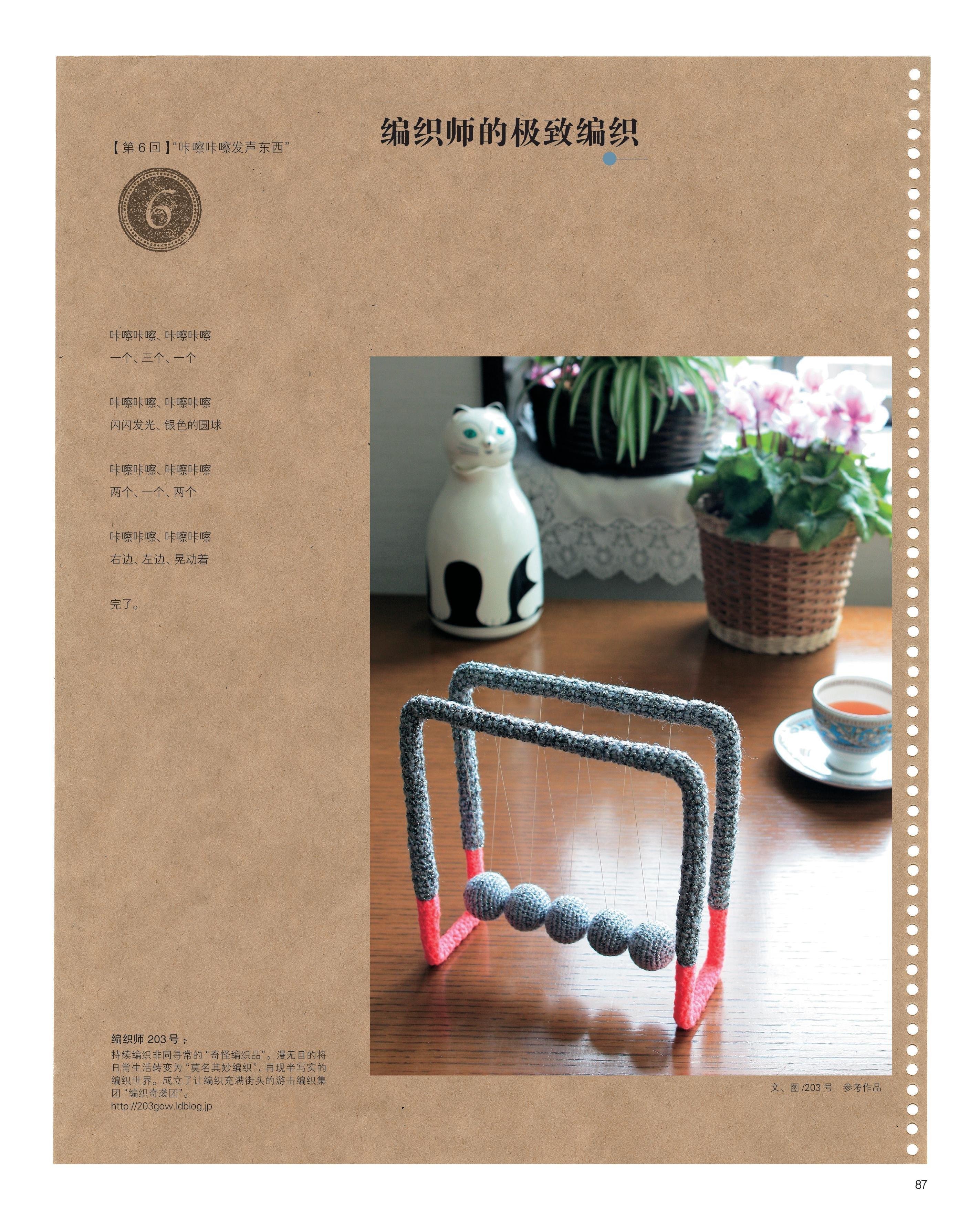 毛线球 5 编编织师的极致编织.jpg