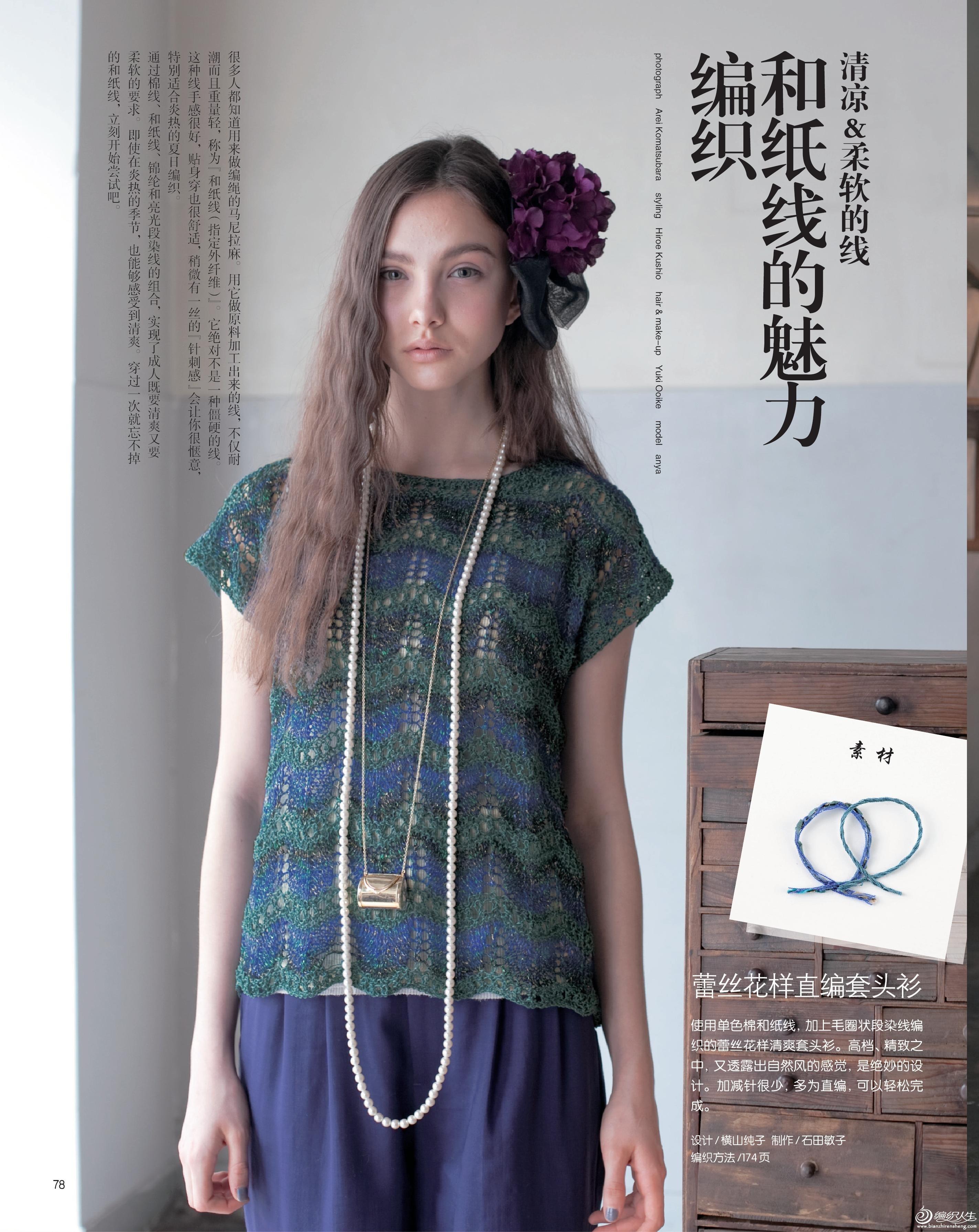 毛线球 5  编织和制线的魅力.jpg