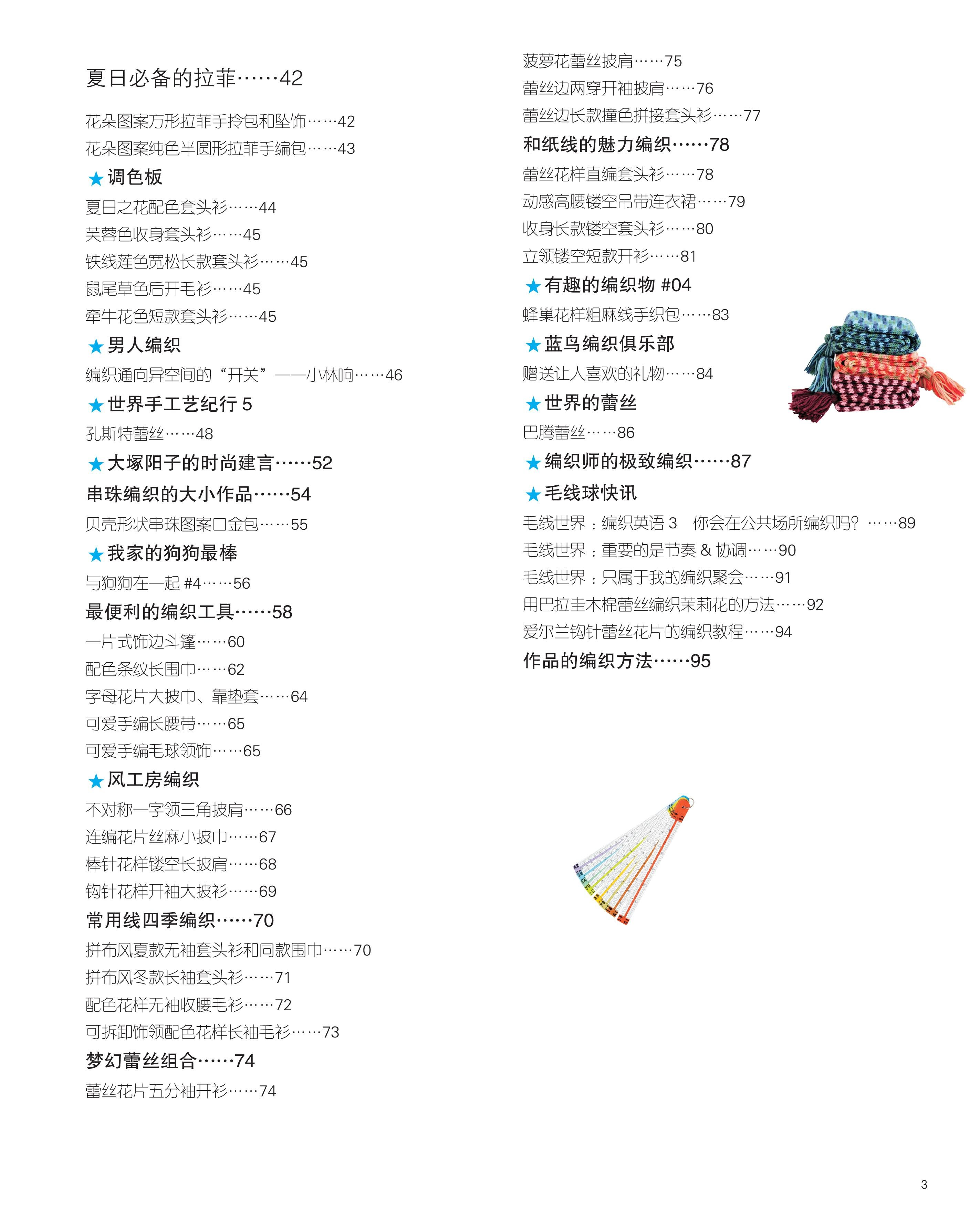 毛线球 5 目录-2.jpg