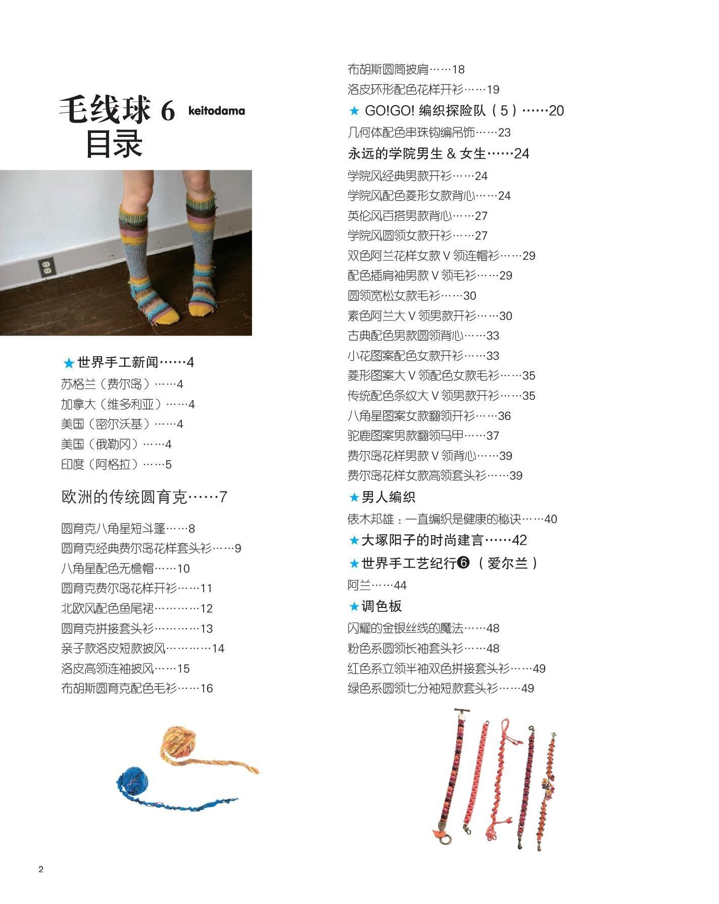 毛线球6在线试读-3.jpg