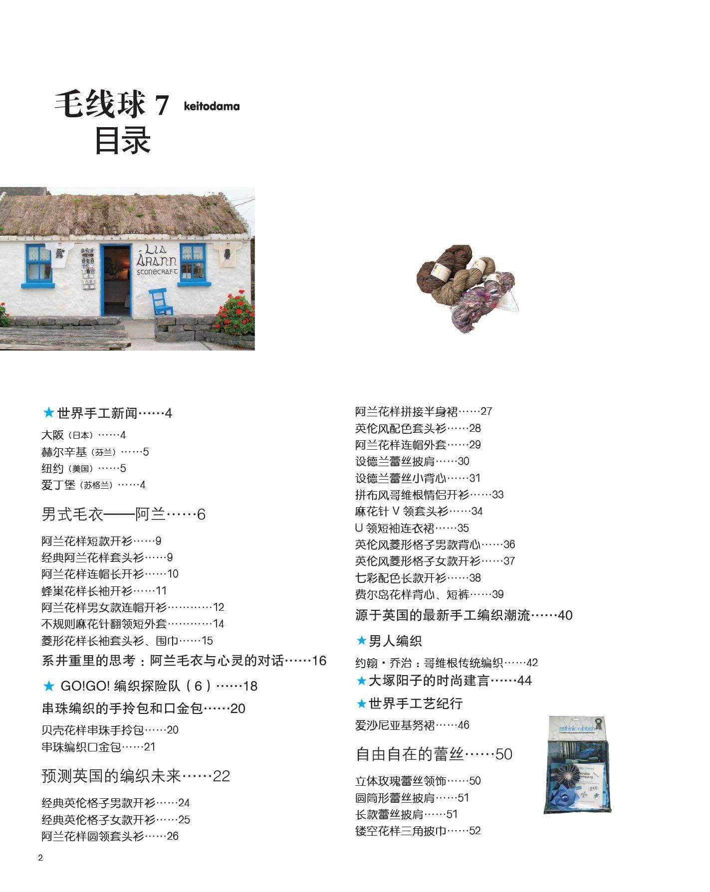 毛线球7 精彩内文-3.jpg