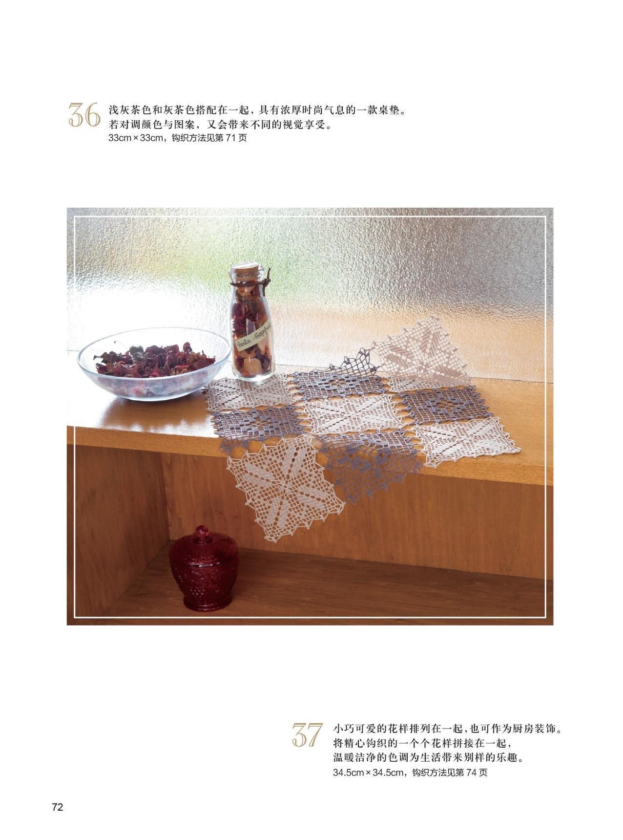 页面提取自-爱恋蕾丝最终-2-1.jpg