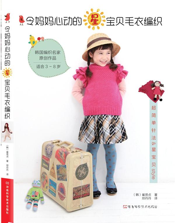 令妈妈心动的52款儿童毛衣编织封面-1副本2.png