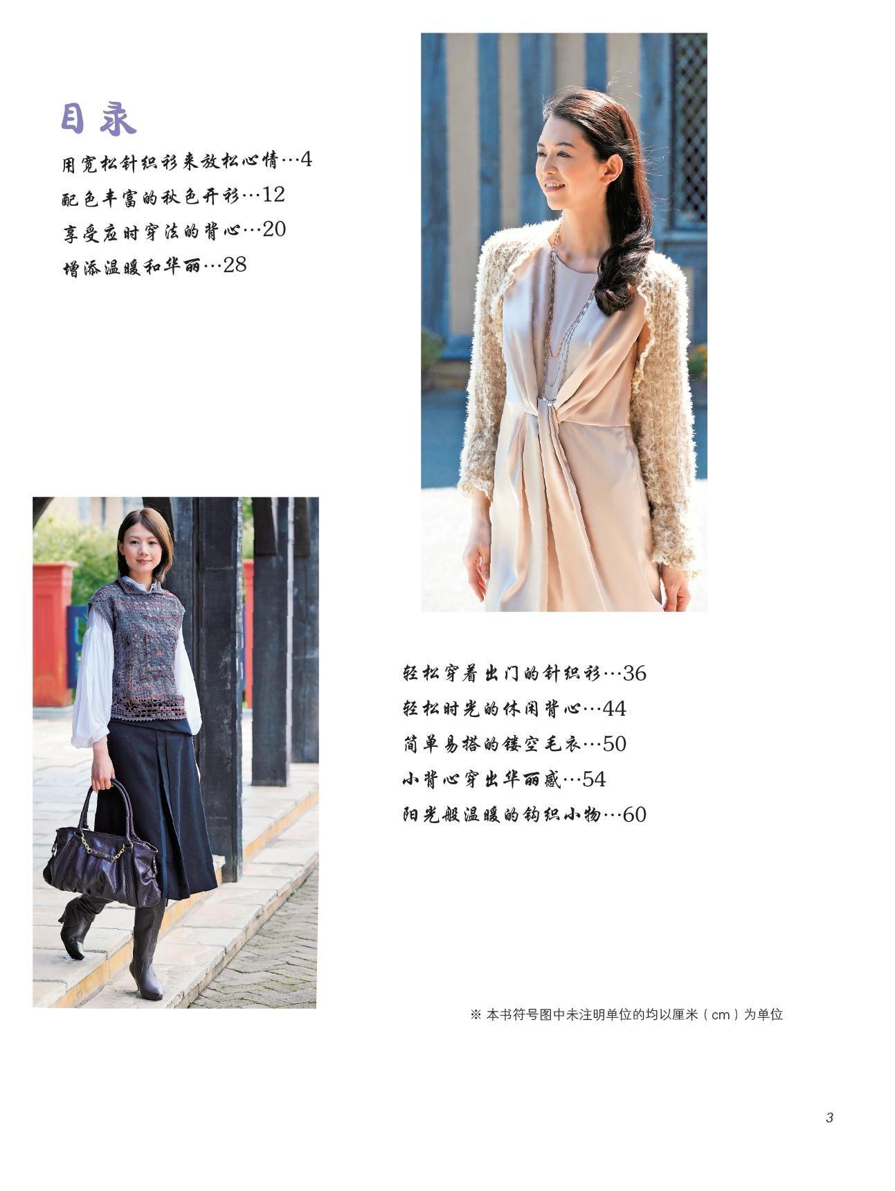 在线试读-48款时尚花样毛衫钩织-3.jpg