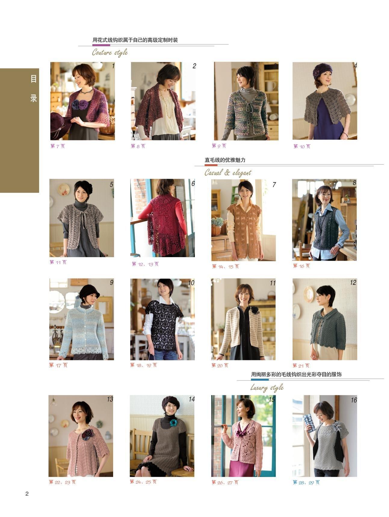 在线试读-70款超好搭的毛衫钩织内文-2.jpg