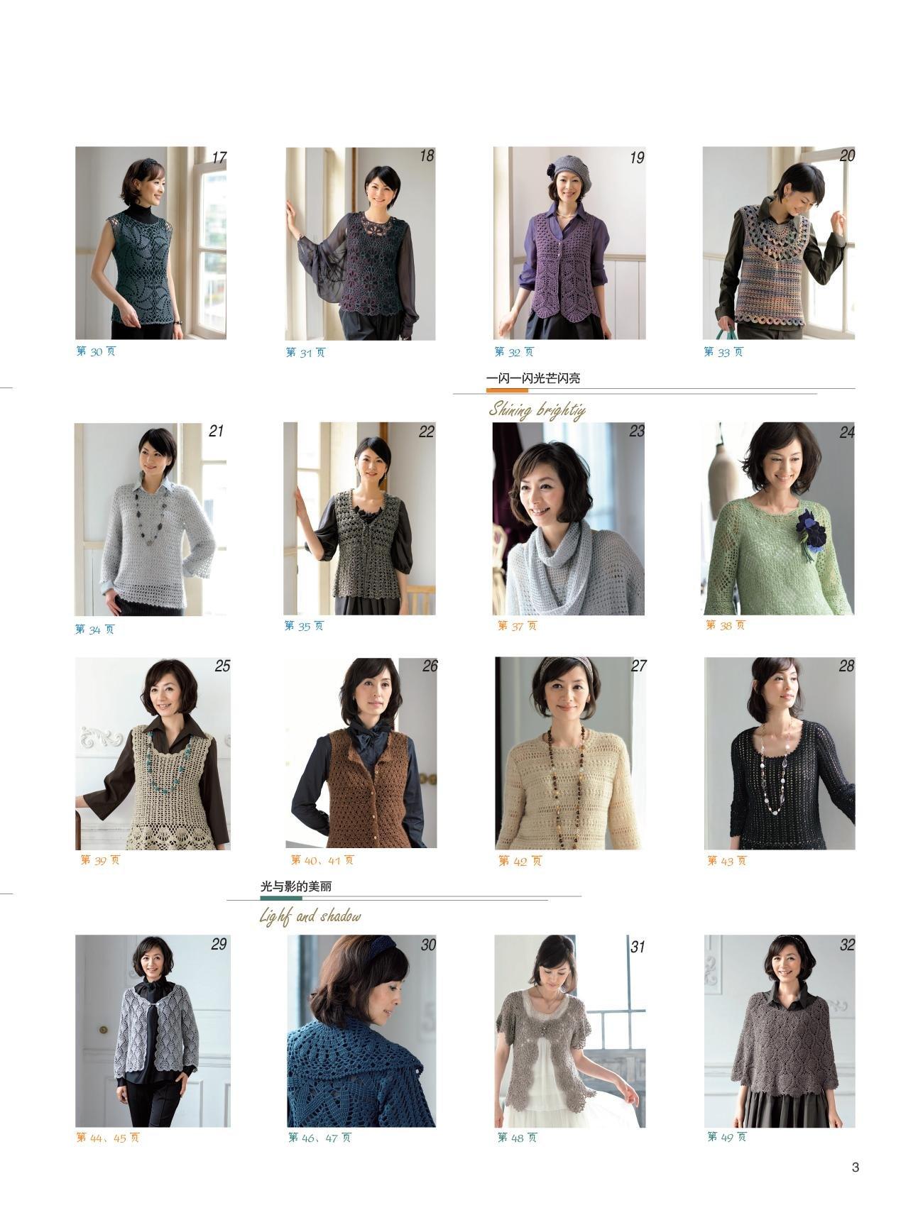 在线试读-70款超好搭的毛衫钩织内文-3.jpg