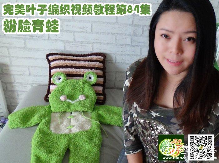 第84-粉脸青蛙.jpg