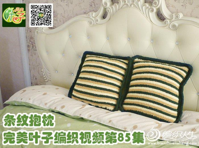 第85-条纹抱枕.jpg
