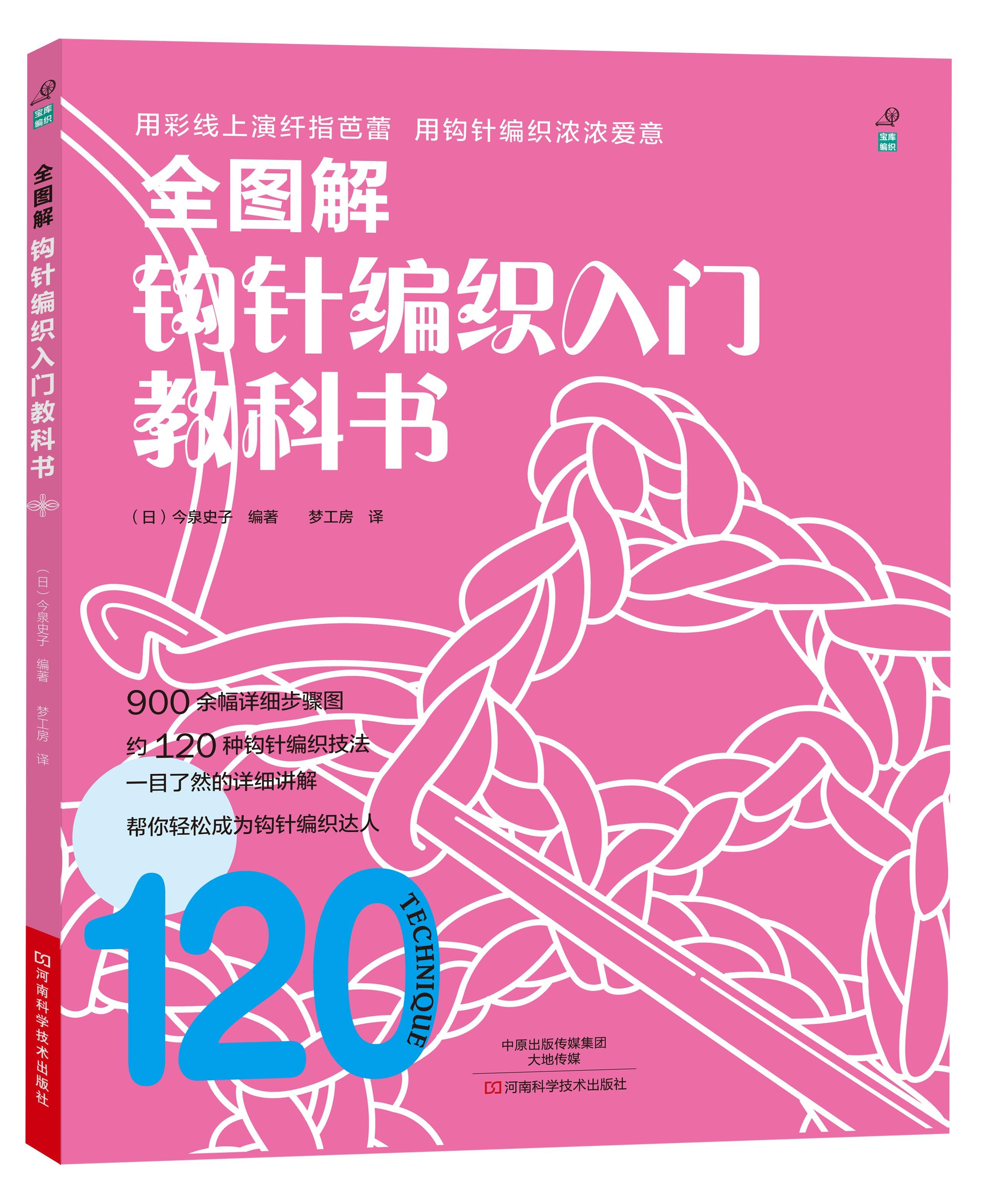 全图解钩针编织入门教科书立体封面.jpg
