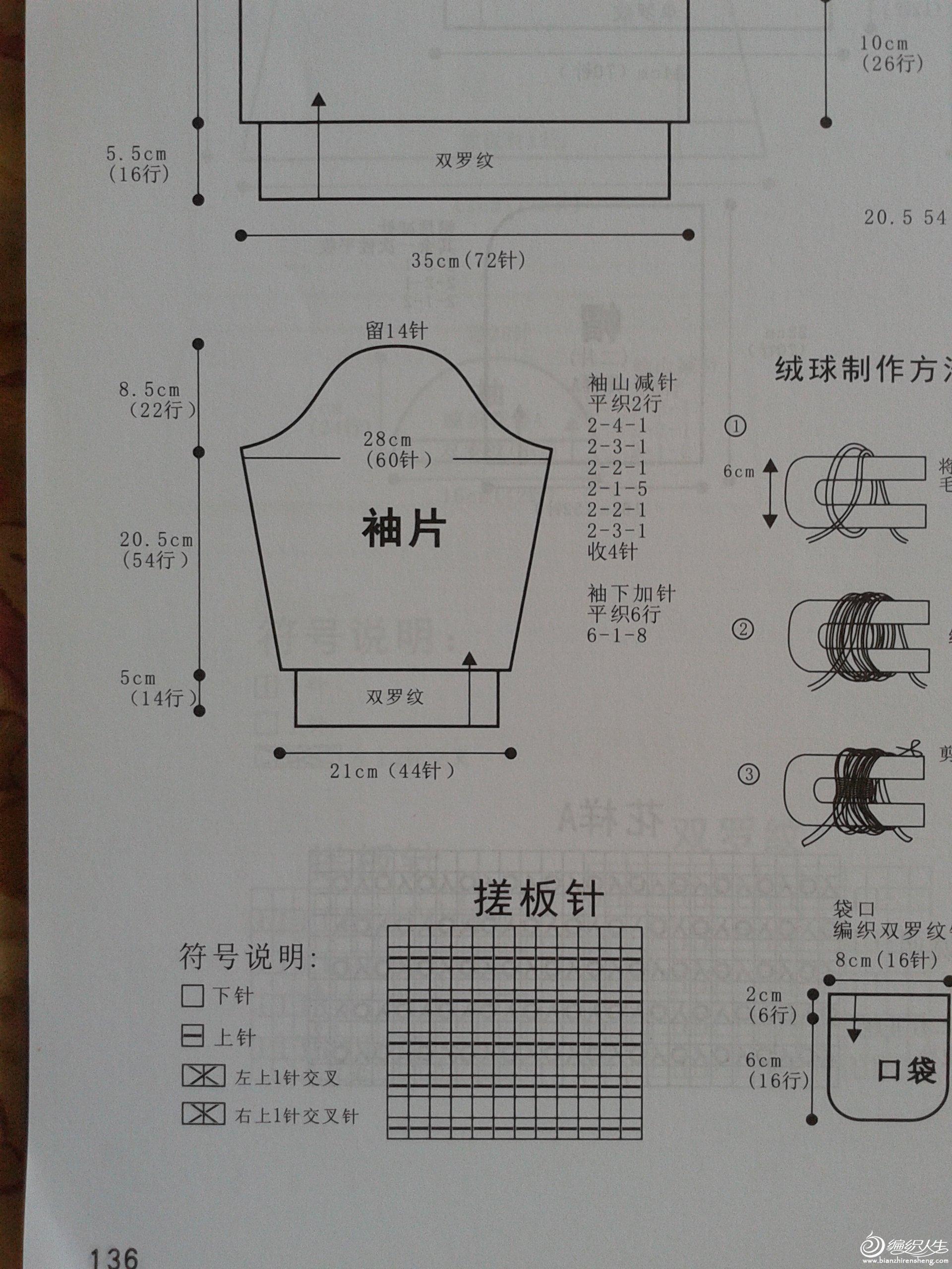 编织图解2