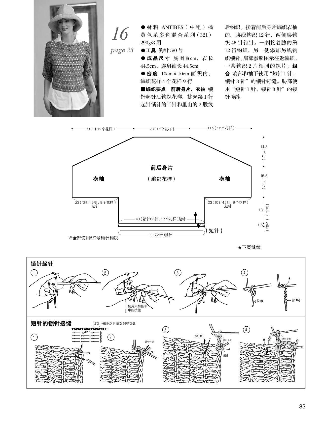 欧洲编织3 内文-84.jpg