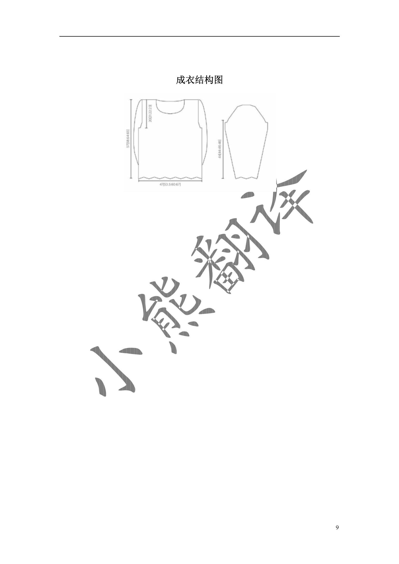 Microsoft Word - Waterlily Lace Jumper9 拷贝.jpg