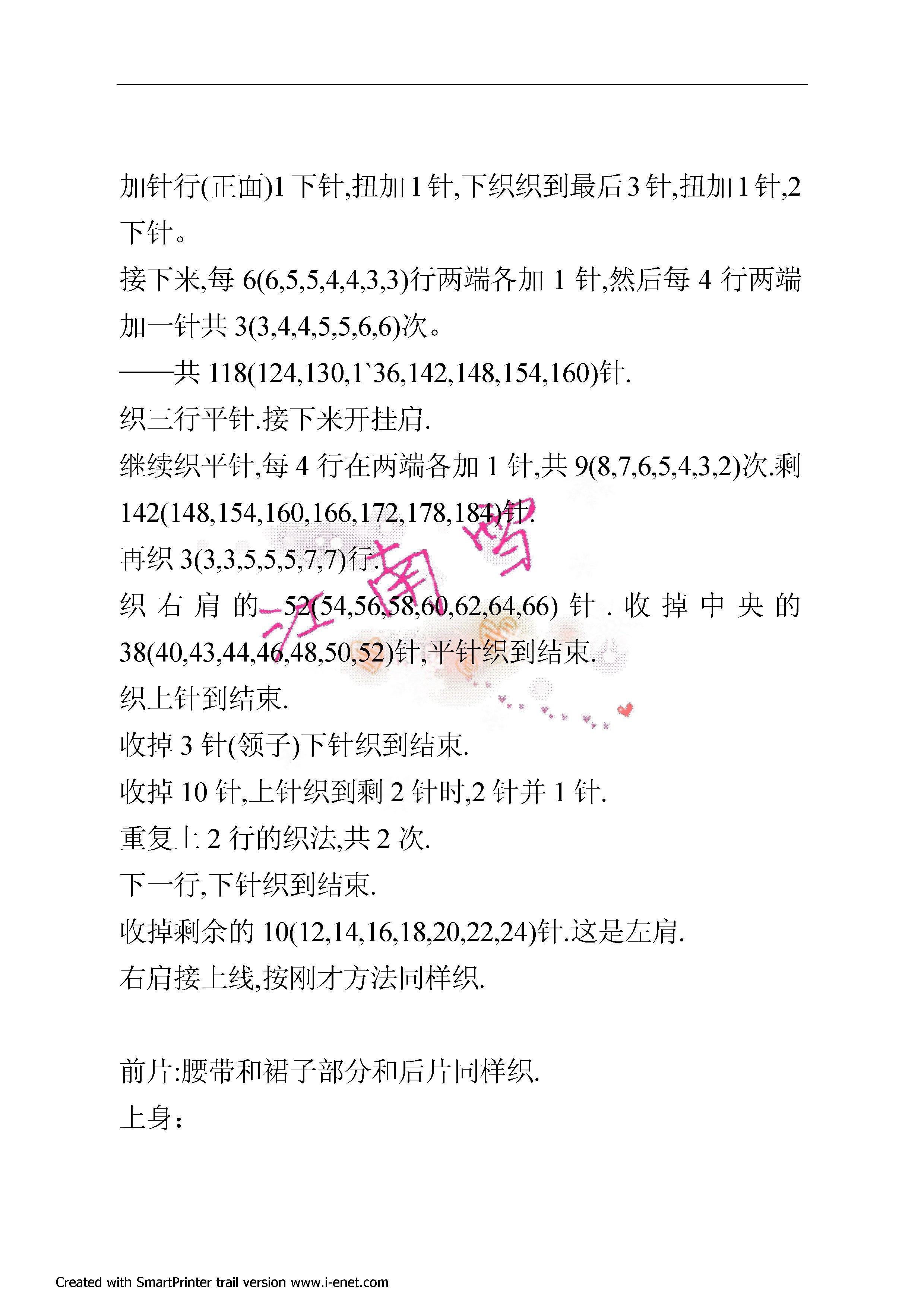 粉色(4).jpg