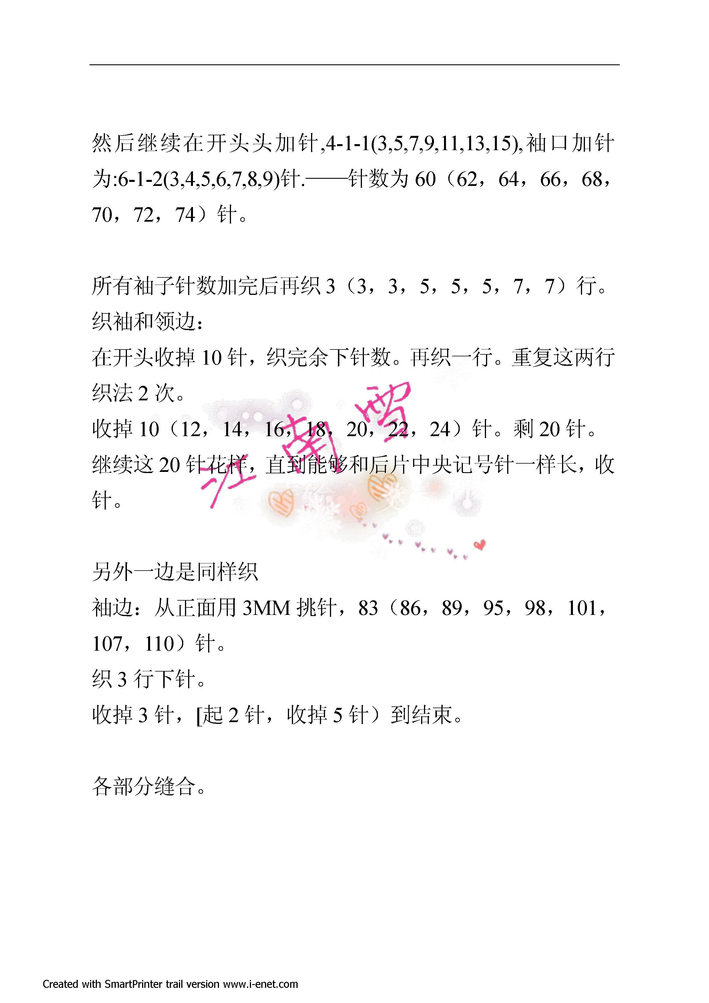 粉色(6).jpg