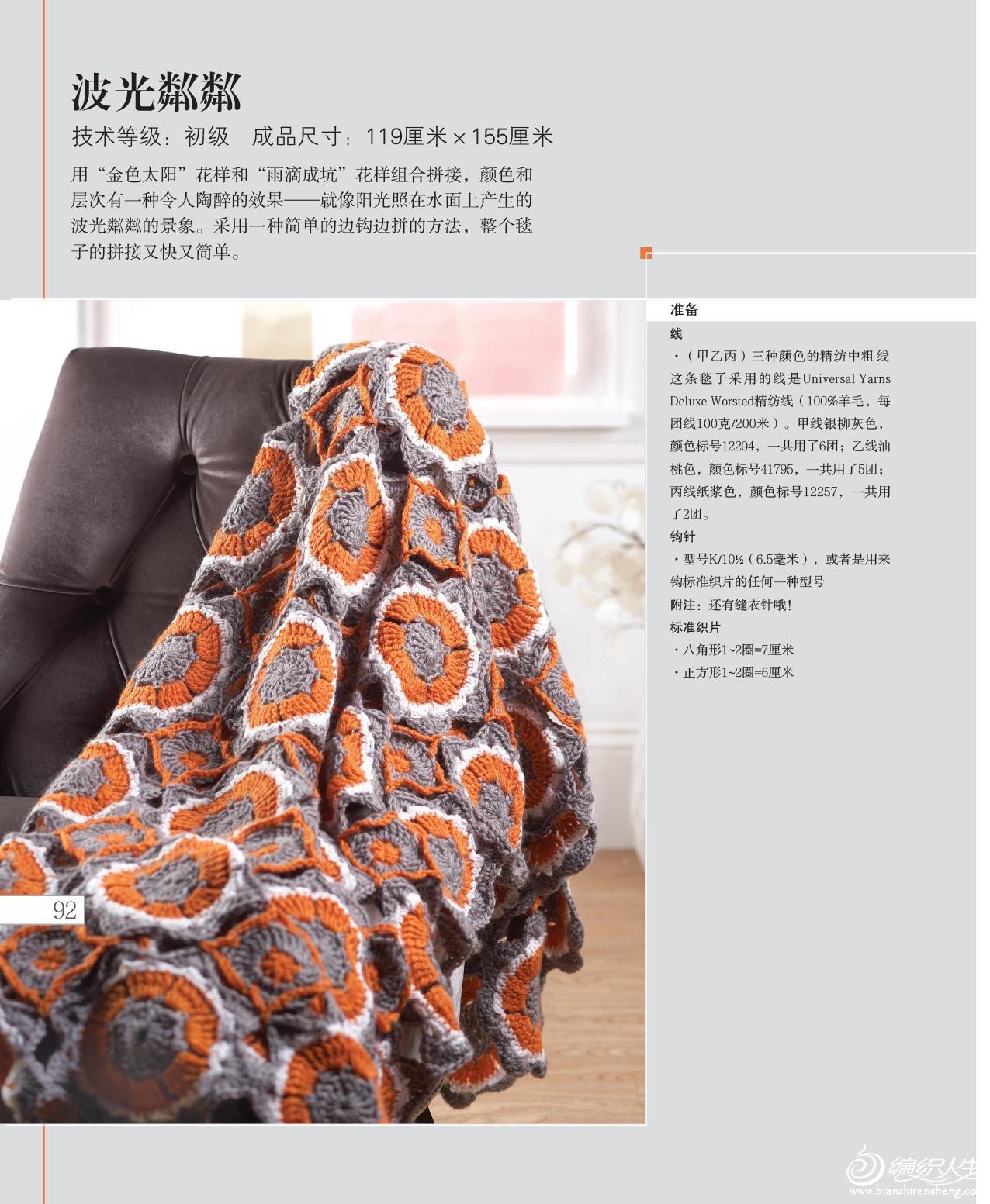 永不过时的祖母拼花毯钩编内文-92.jpg