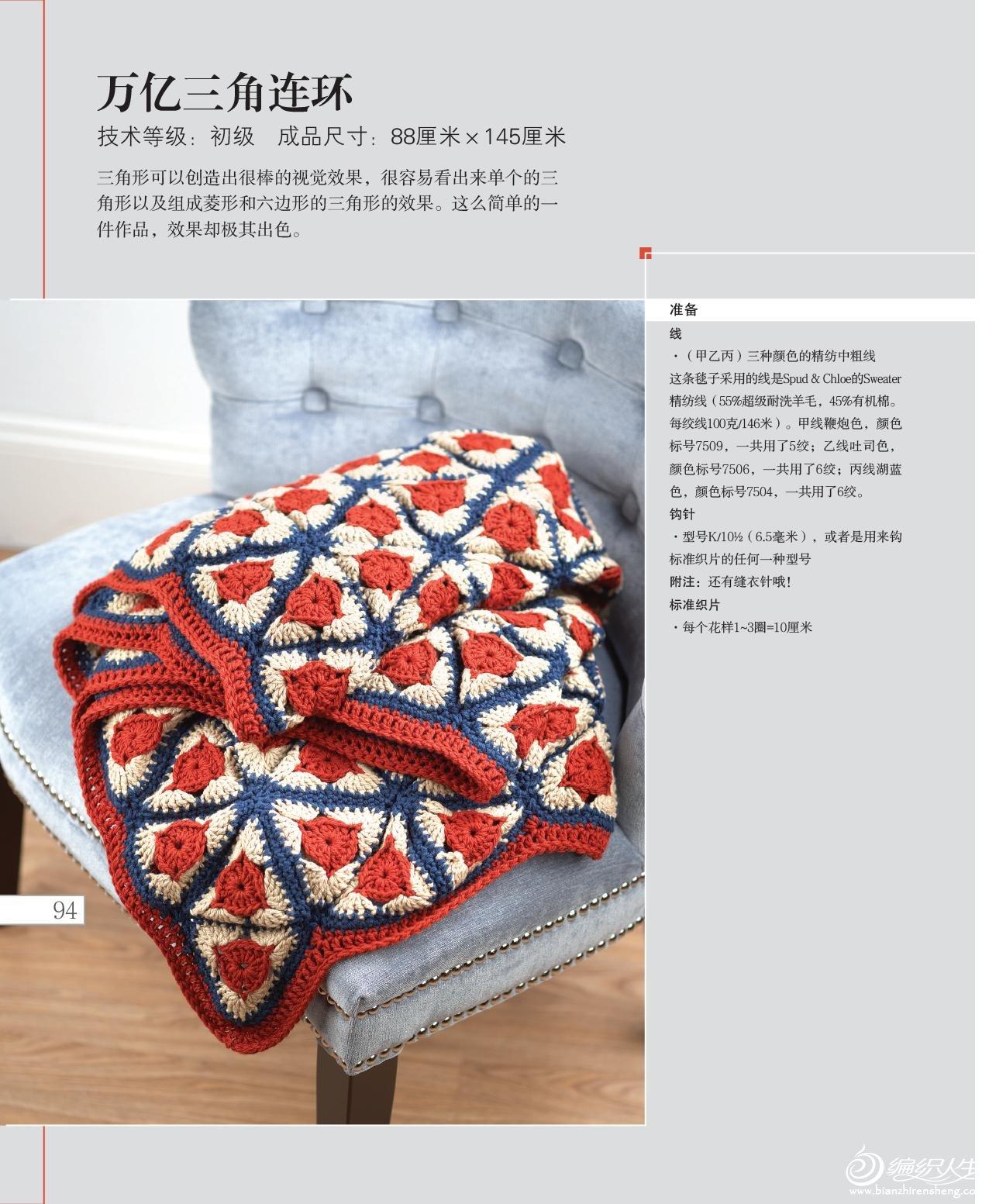 永不过时的祖母拼花毯钩编内文-94.jpg