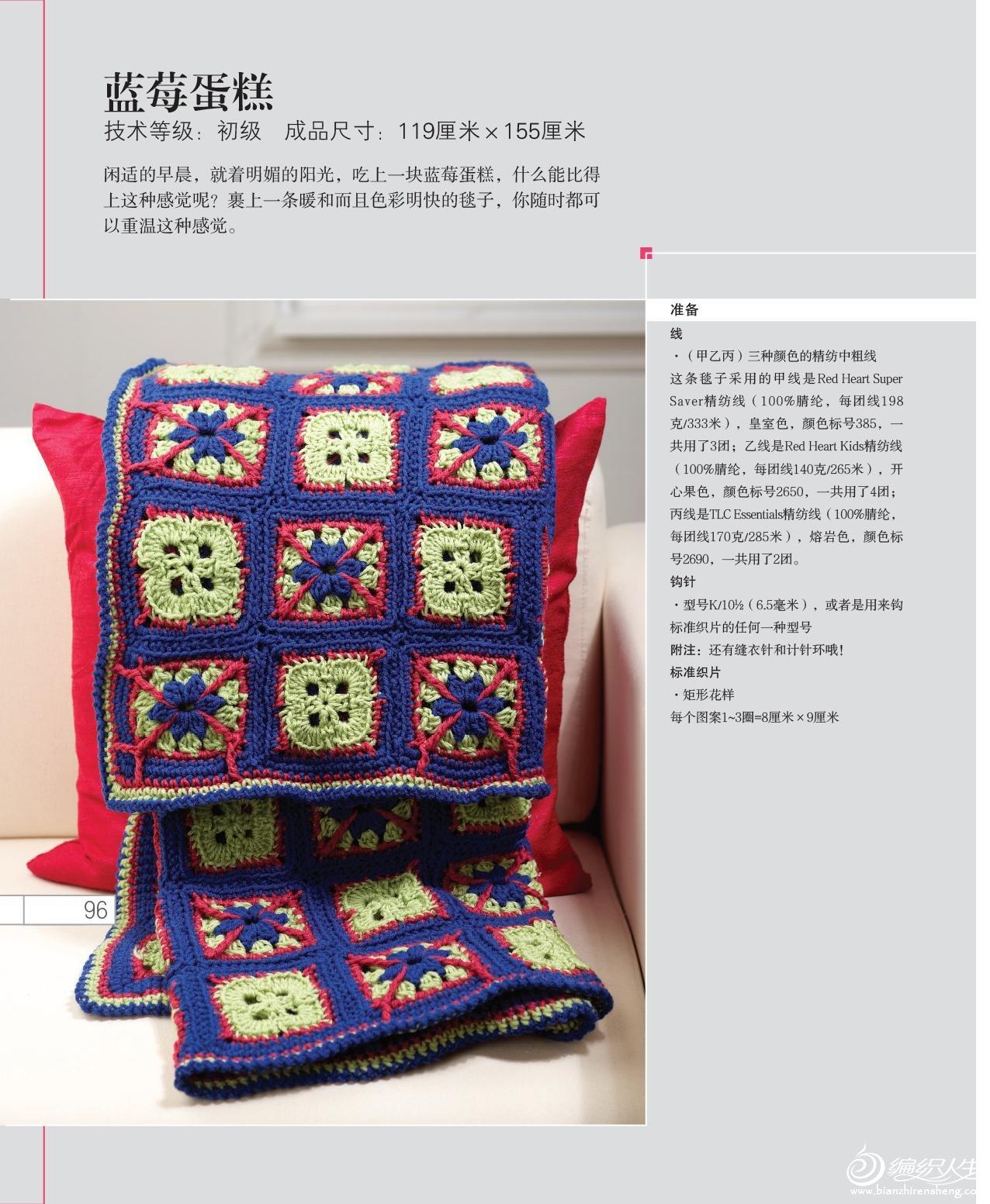永不过时的祖母拼花毯钩编内文-96.jpg