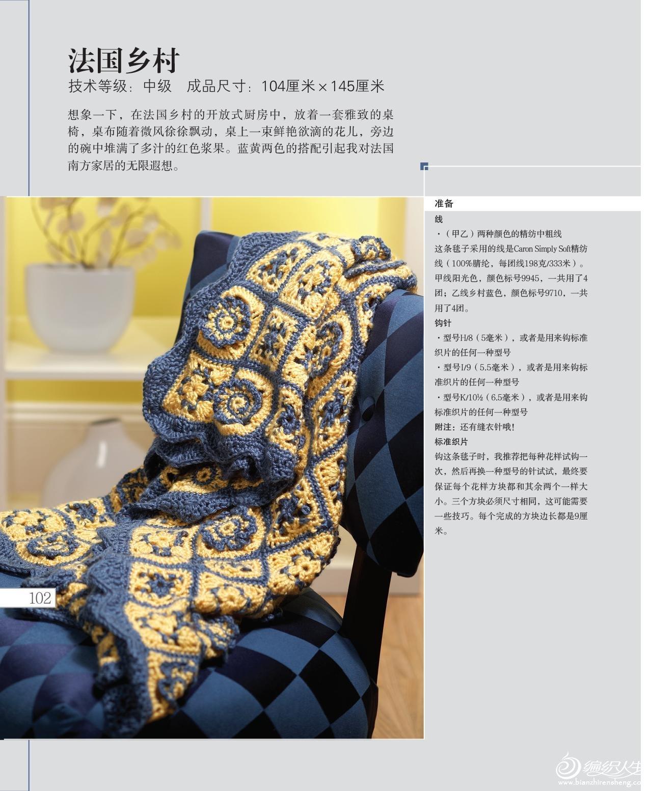 永不过时的祖母拼花毯钩编内文-102.jpg