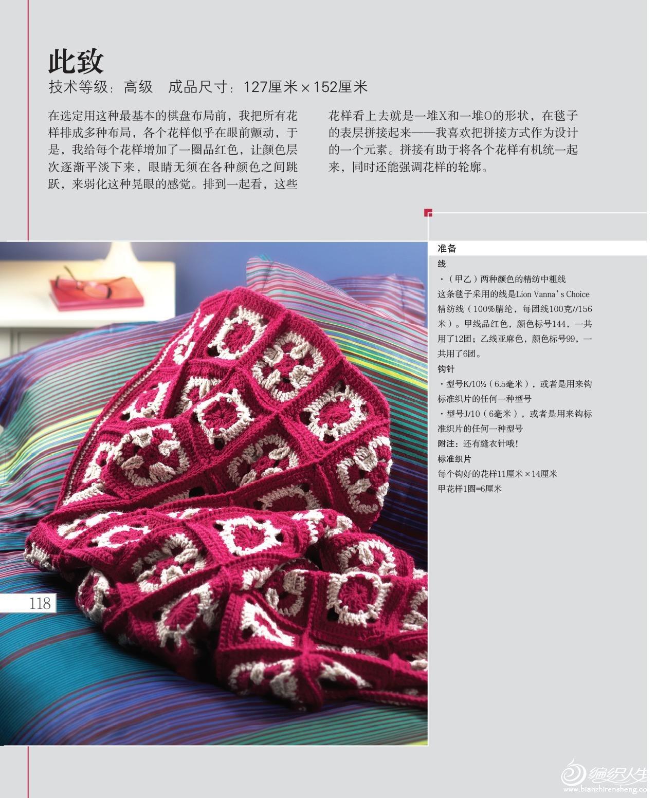 永不过时的祖母拼花毯钩编内文-118.jpg