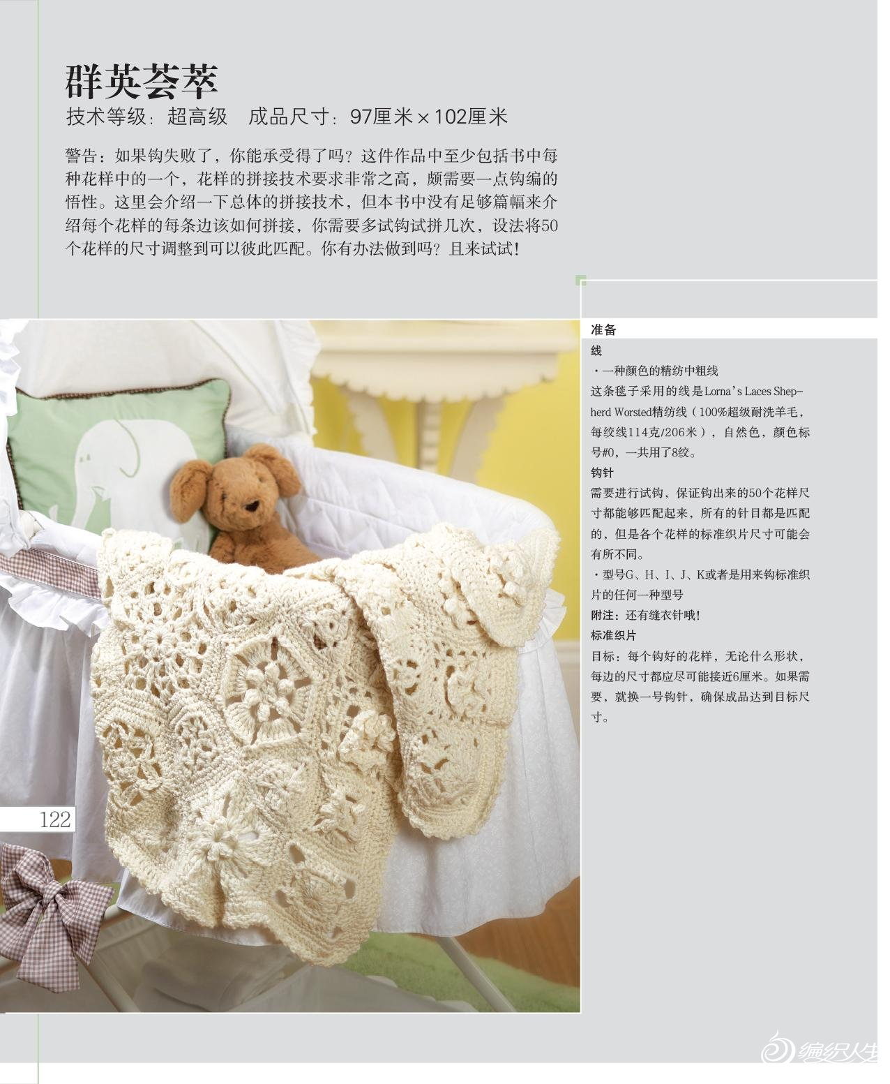 永不过时的祖母拼花毯钩编内文-122.jpg