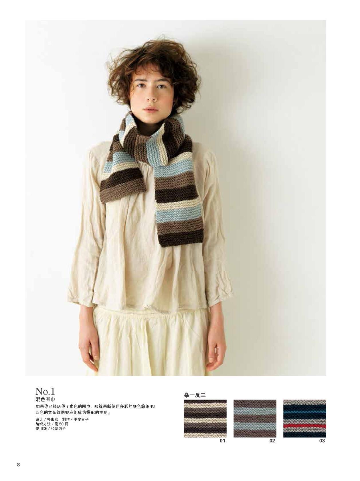 下针编织的帽子和围巾内文-9.jpg