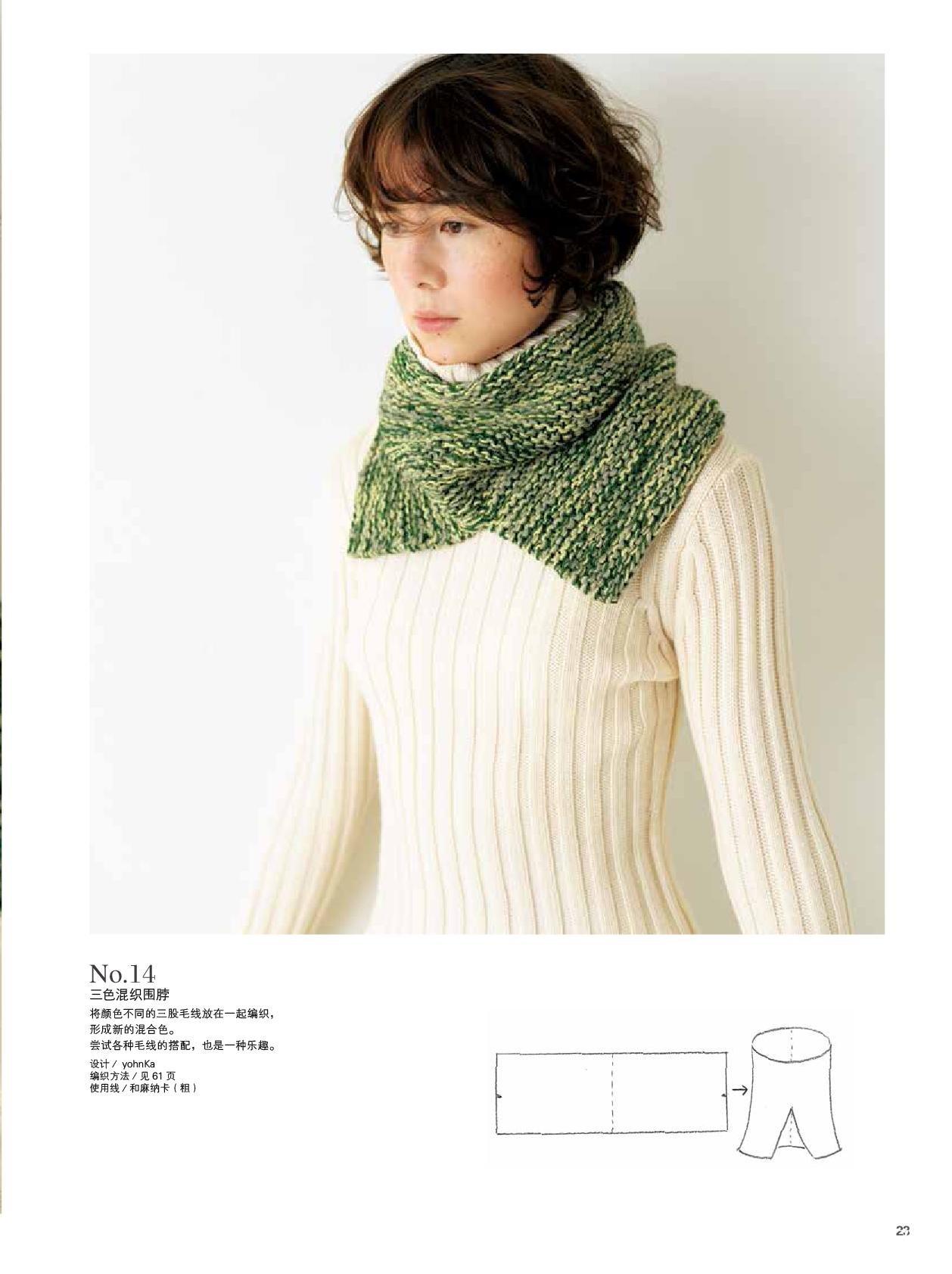 下针编织的帽子和围巾内文-24.jpg