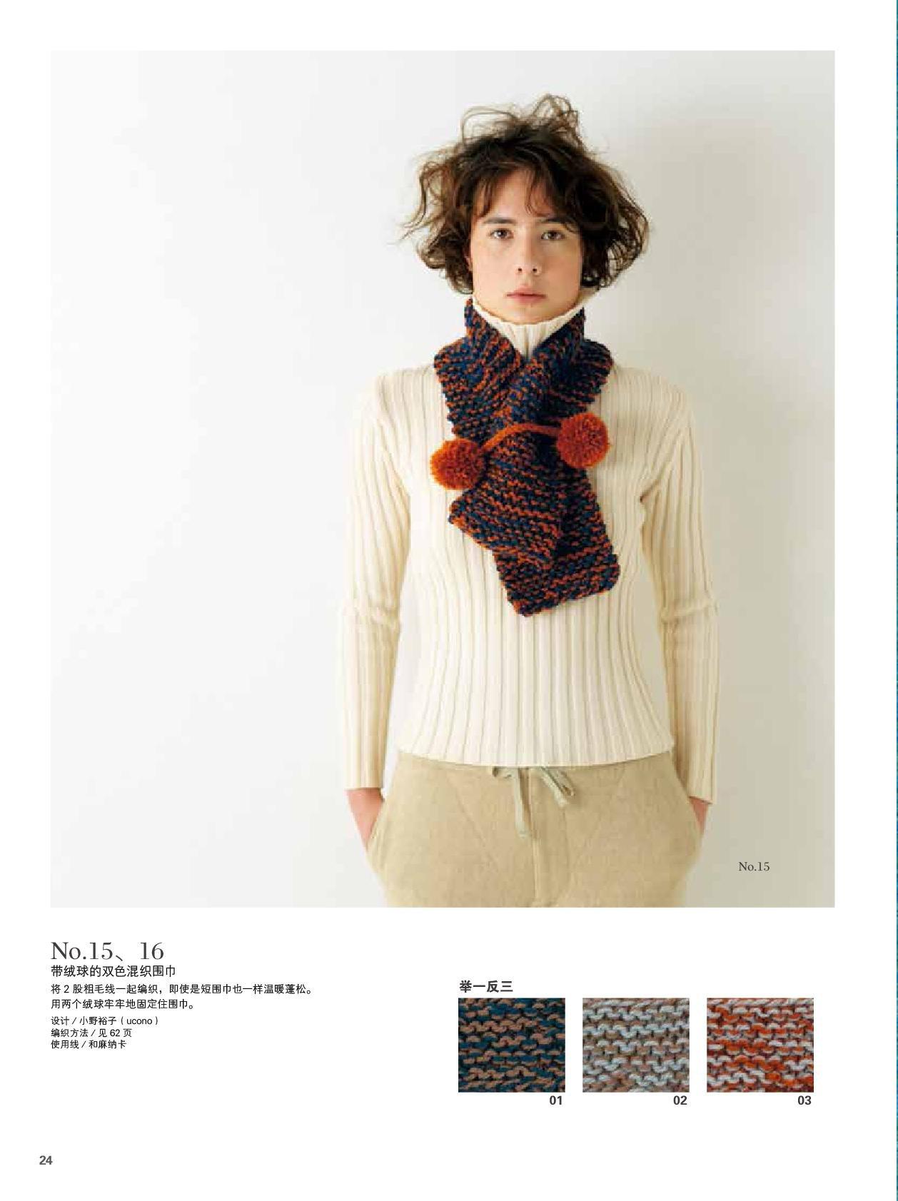 下针编织的帽子和围巾内文-25.jpg