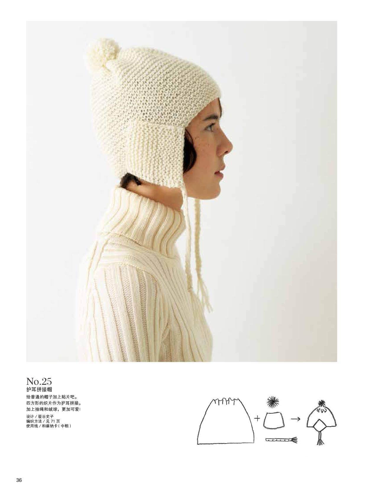 下针编织的帽子和围巾内文-37.jpg