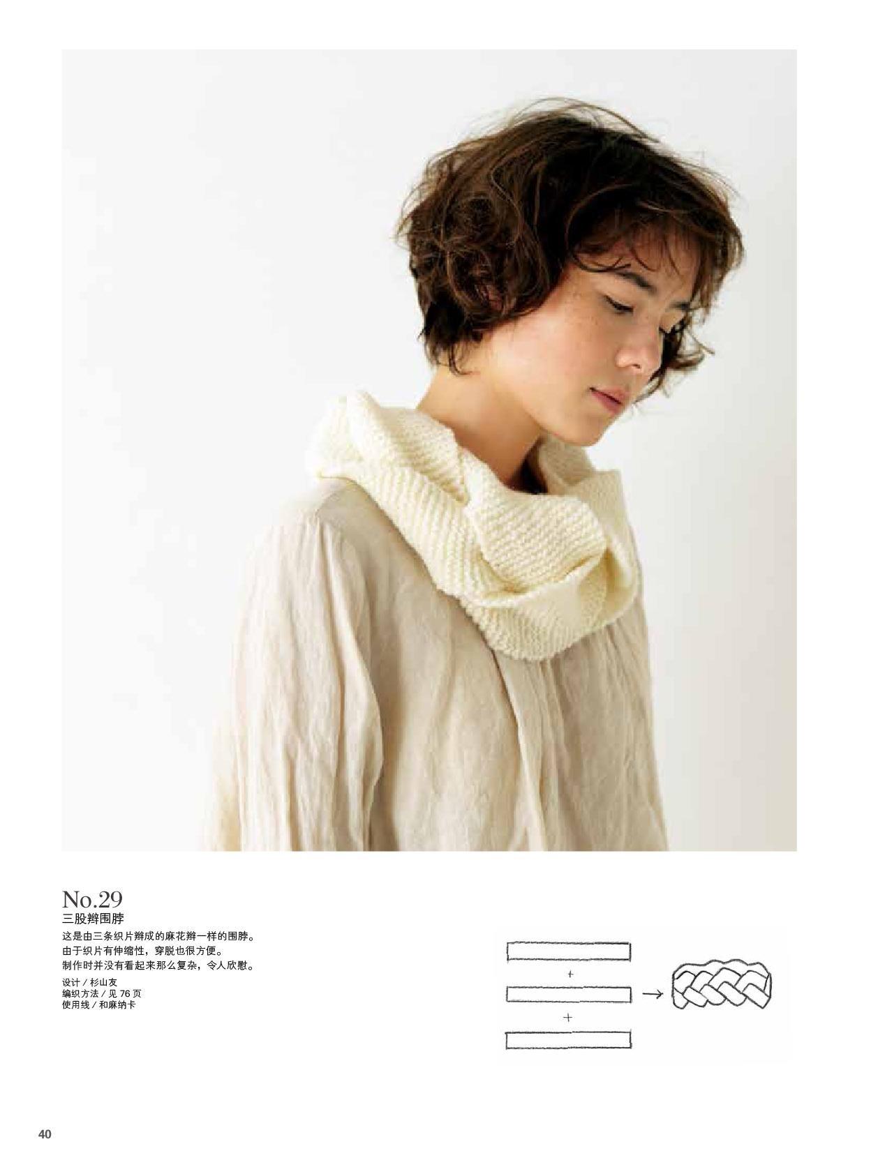 下针编织的帽子和围巾内文-41.jpg