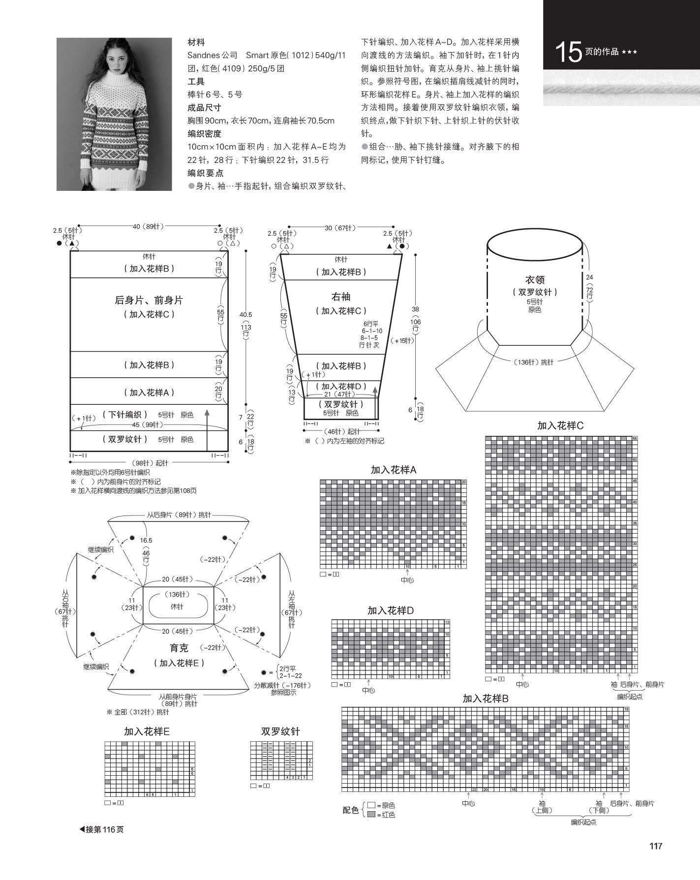 毛线球12内文-117.jpg