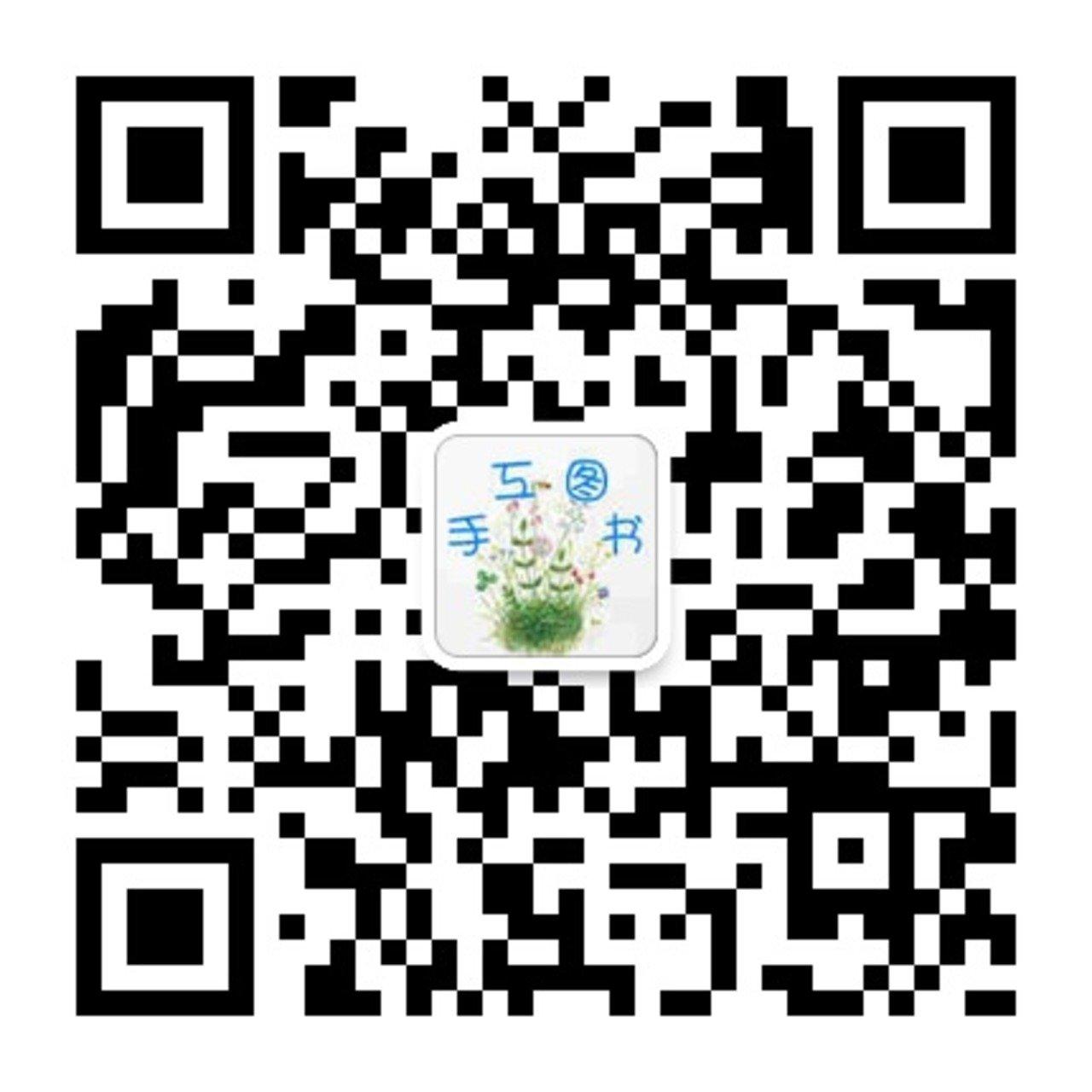 手工图书二维码(大).JPG