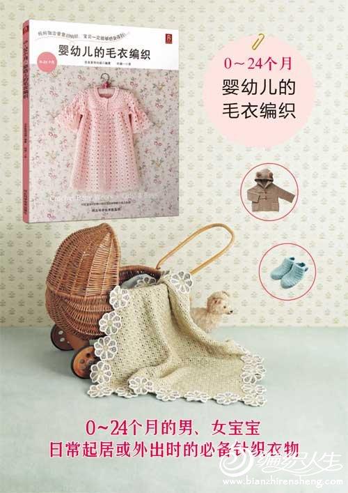 0~24个月:婴幼儿的毛衣编织  海报.jpg