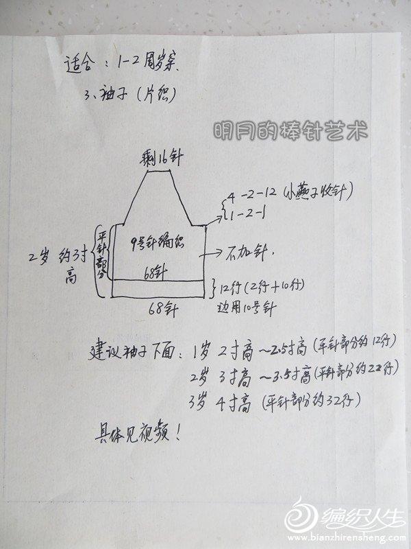 袖子_副本.jpg