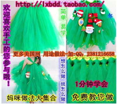DIY蓬蓬裙