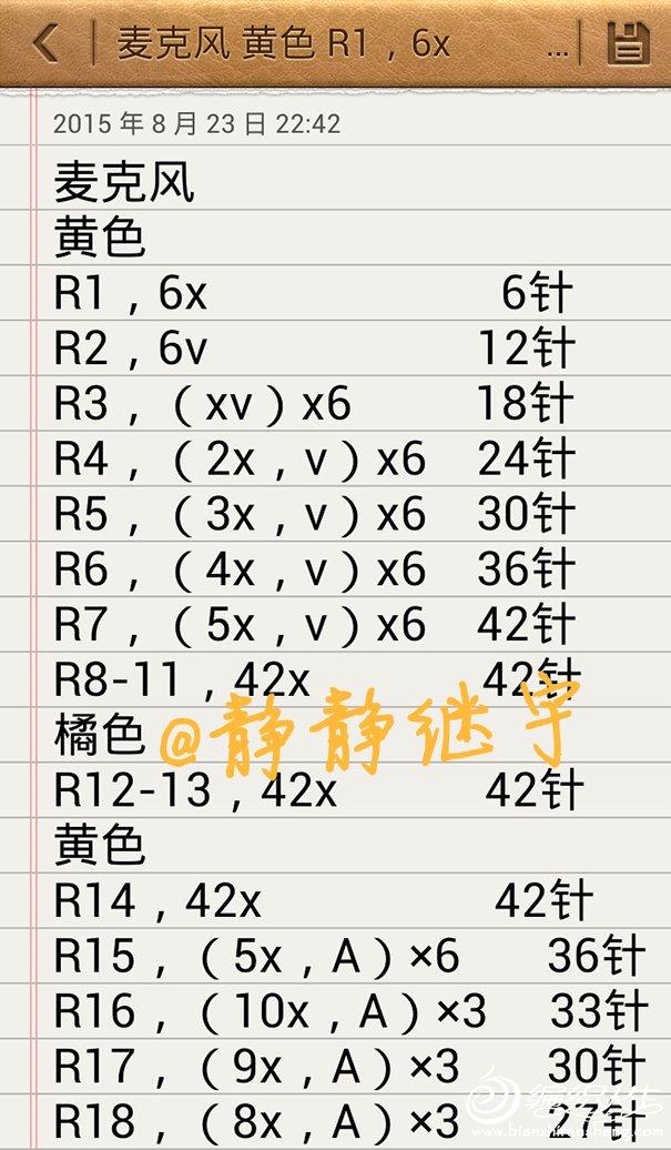 Screenshot_2015-08-24-16-16-31_mh1440404604464.jpg