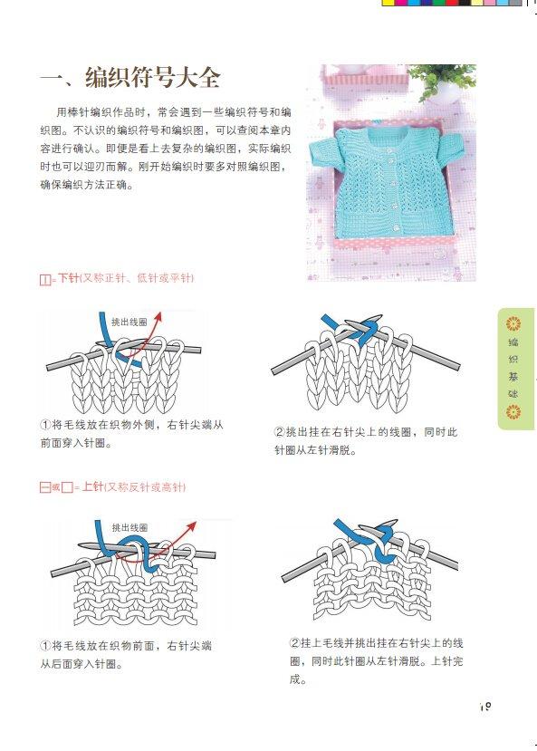 8针法符号大全介绍1.jpg