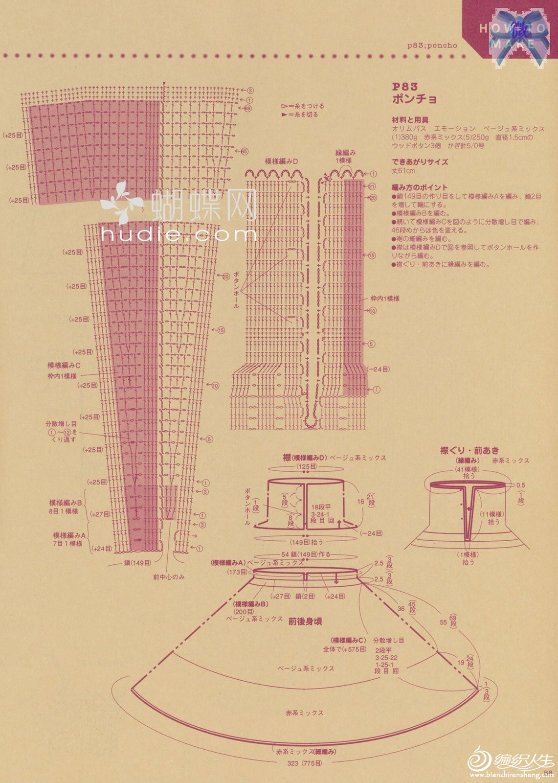 marche vol 2009.8秋冬83-2.jpg