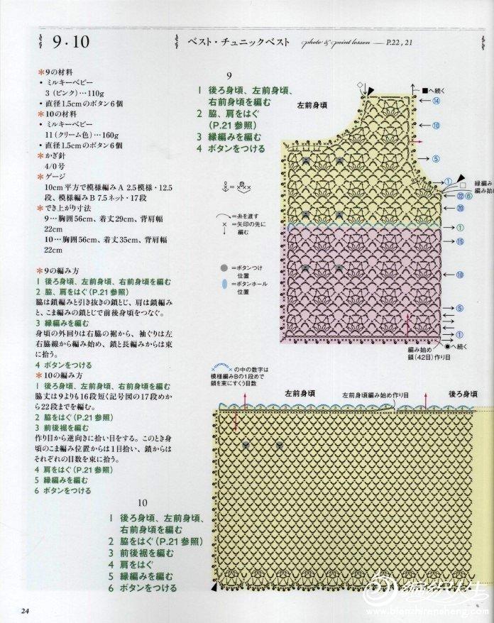 日-Asahi original 1週間でカンタン!こんにちはベビーニット 河合真弓 (21).jpg