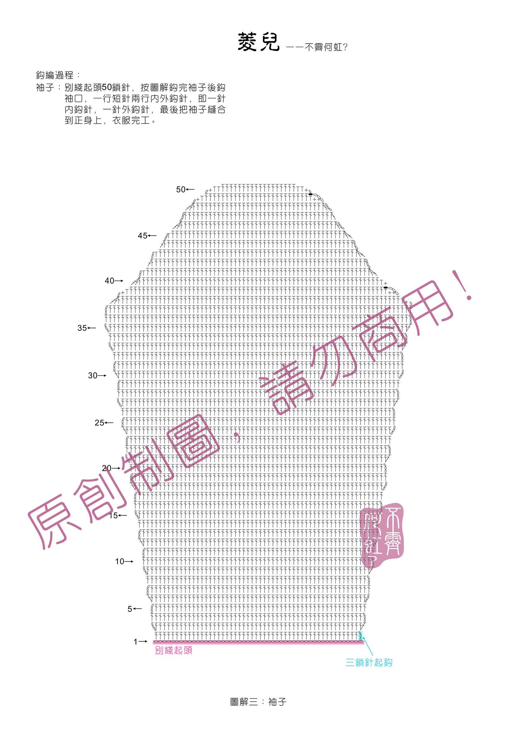 菱儿图解-3.jpg